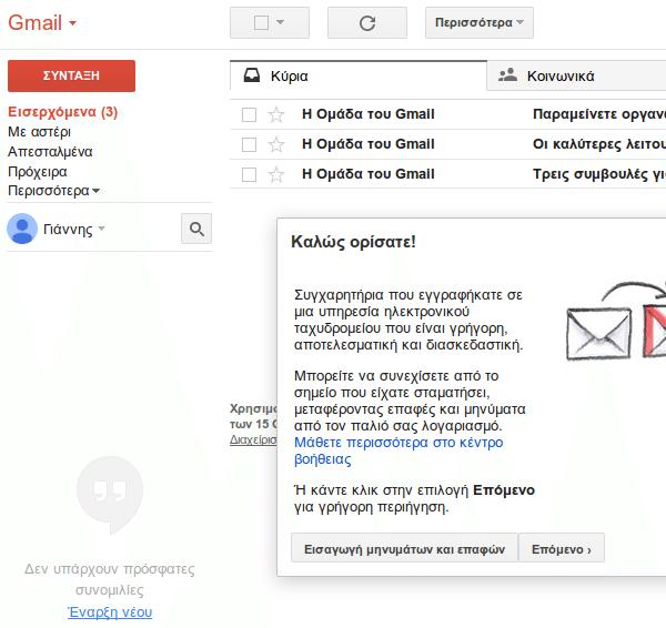 δημιουργία gmail λογαριασμού - δημιουργία google λογαριασμού - πρώτα Βήματα 20