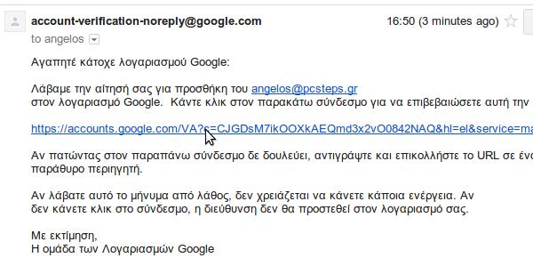 δημιουργία gmail λογαριασμού - δημιουργία google λογαριασμού - πρώτα Βήματα 21