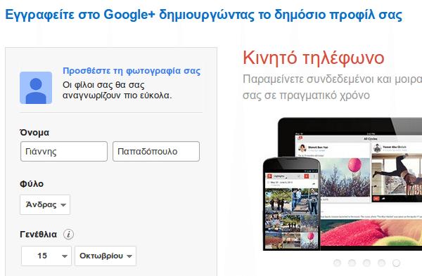 δημιουργία gmail λογαριασμού - δημιουργία google λογαριασμού - πρώτα Βήματα 22