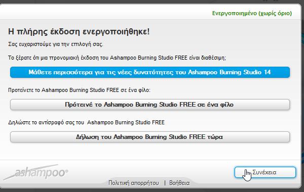 εγγραφή CD , DVD, blu-ray δωρεάν πρόγραμμα προγράμματα 33