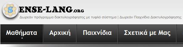 Πώς να Μάθω Τυφλό Σύστημα Πληκτρολόγησης στα Ελληνικά Δωρεάν 01