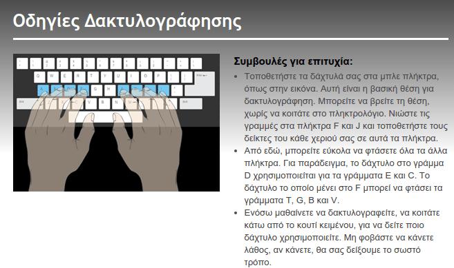 Πώς να Μάθω Τυφλό Σύστημα Πληκτρολόγησης στα Ελληνικά Δωρεάν 02