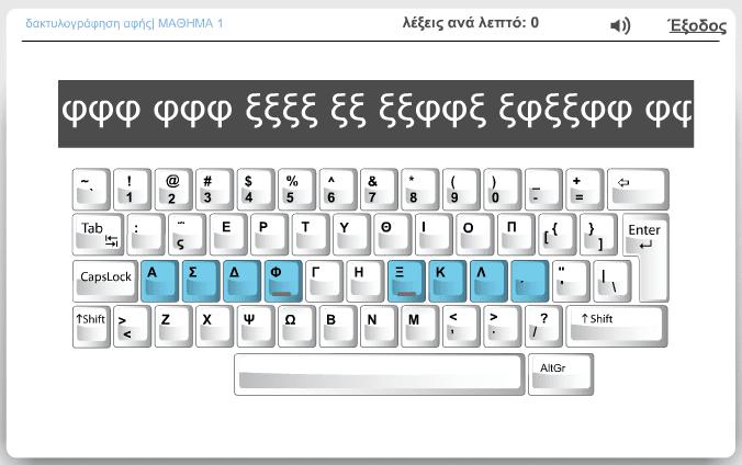 Πώς να Μάθω Τυφλό Σύστημα Πληκτρολόγησης στα Ελληνικά Δωρεάν 04