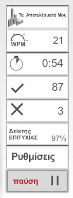 Πώς να Μάθω Τυφλό Σύστημα Πληκτρολόγησης στα Ελληνικά Δωρεάν 06