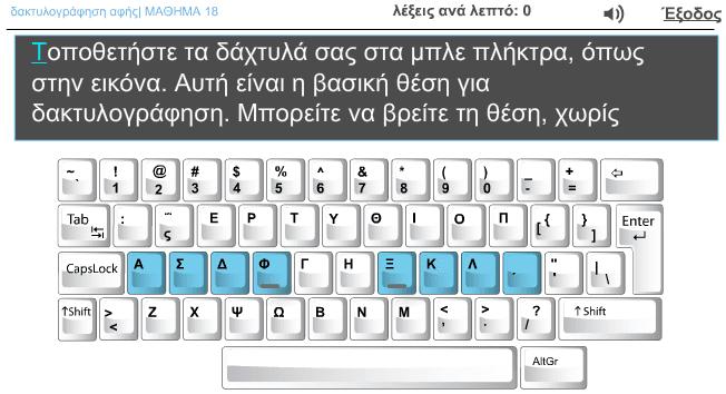 Πώς να Μάθω Τυφλό Σύστημα Πληκτρολόγησης στα Ελληνικά Δωρεάν 07