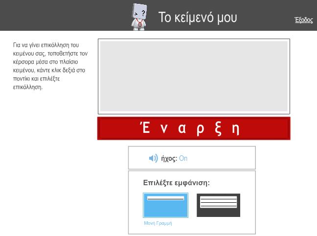 Πώς να Μάθω Τυφλό Σύστημα Πληκτρολόγησης στα Ελληνικά Δωρεάν 08