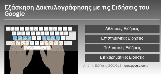 Πώς να Μάθω Τυφλό Σύστημα Πληκτρολόγησης στα Ελληνικά Δωρεάν 09