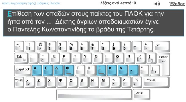 Πώς να Μάθω Τυφλό Σύστημα Πληκτρολόγησης στα Ελληνικά Δωρεάν 10