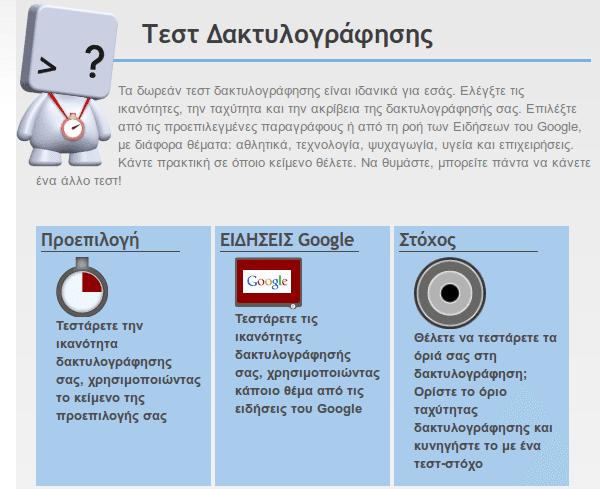 Πώς να Μάθω Τυφλό Σύστημα Πληκτρολόγησης στα Ελληνικά Δωρεάν 11
