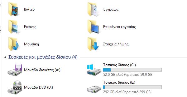 αντιγραφή δίσκου - πλήρης μεταφορά για SSD και HDD 22