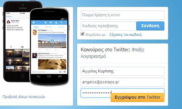 δημιουργία twitter λογαριασμού - πρώτα βήματα 01