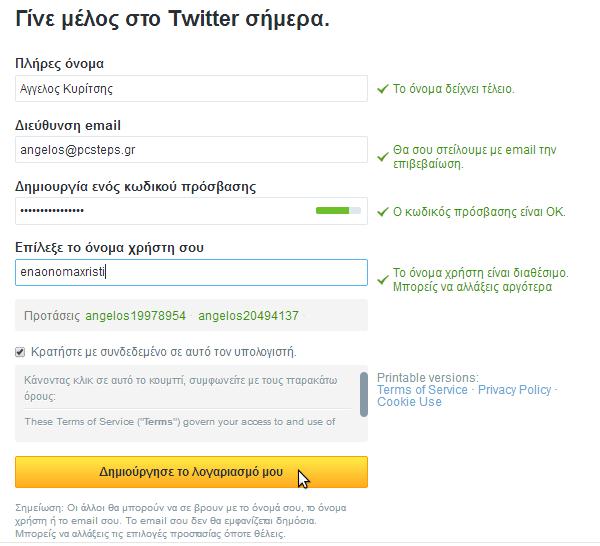 δημιουργία twitter λογαριασμού - πρώτα βήματα 02