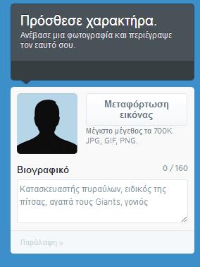δημιουργία twitter λογαριασμού - πρώτα βήματα 09