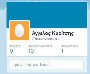 δημιουργία twitter λογαριασμού - πρώτα βήματα 11
