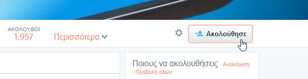 δημιουργία twitter λογαριασμού - πρώτα βήματα 5α