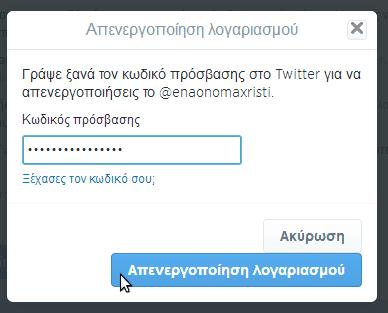 διαγραφή twitter λογαριασμού σε 140 χαρακτήρες 11