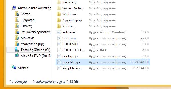 εικονική μνήμη στα windows 7 windows 8 - μύθοι και πραγματικότητες 02