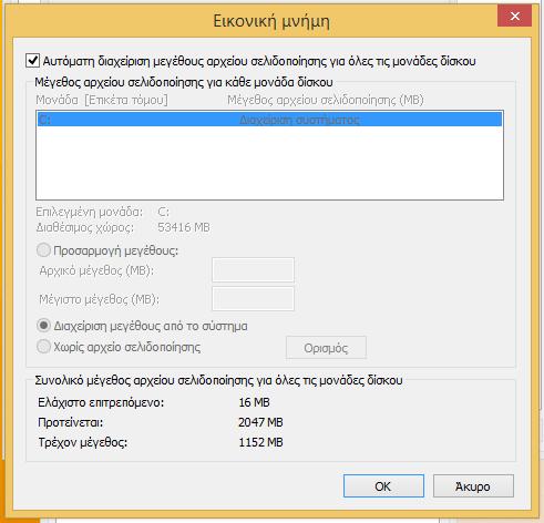 εικονική μνήμη στα windows 7 windows 8 - μύθοι και πραγματικότητες 08