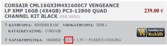 ταχύτητα μνήμης ram mhz - πόση σημασία έχει 25