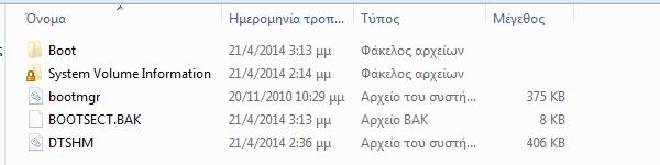 αρχεία εκκίνησης windows 7 - 8 - ποια είναι τα απαραίτητα 02