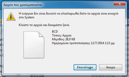 αρχεία εκκίνησης windows 7 - 8 - ποια είναι τα απαραίτητα 10