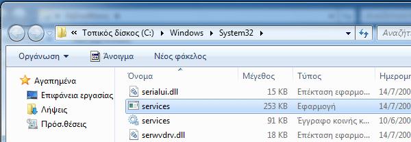 αρχεία εκκίνησης windows 7 - 8 - ποια είναι τα απαραίτητα 19