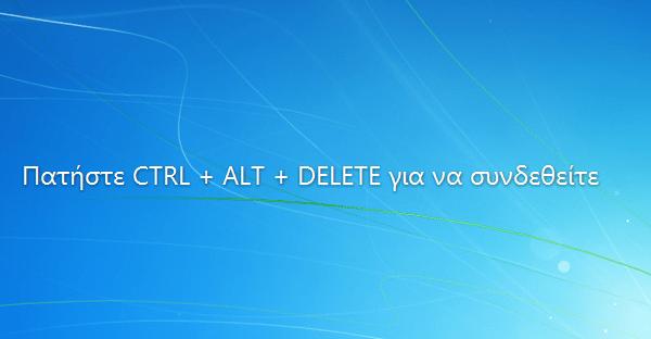 αρχεία εκκίνησης windows 7 - 8 - ποια είναι τα απαραίτητα 23
