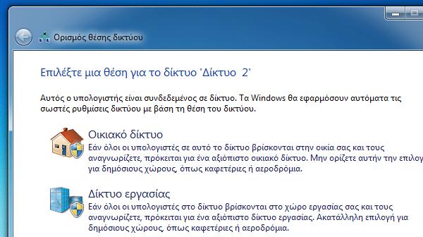 αρχεία εκκίνησης windows 7 - 8 - ποια είναι τα απαραίτητα 27