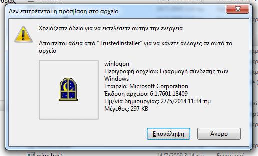αρχεία εκκίνησης windows 7 - 8 - ποια είναι τα απαραίτητα 32