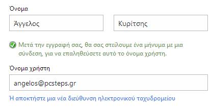 δημιουργία λογαριασμού microsoft - πρώτα βήματα 02