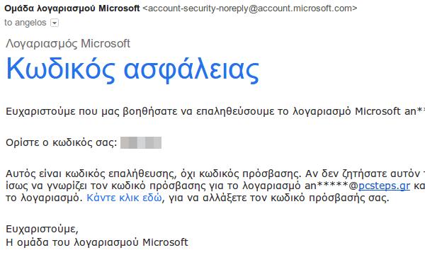 δημιουργία λογαριασμού microsoft - πρώτα βήματα 11