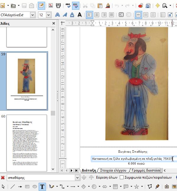 δωρεάν επεξεργασία pdf αρχείων 04