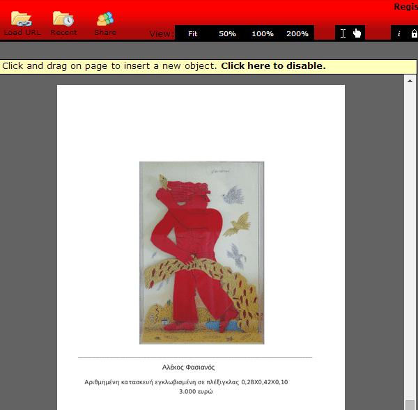 δωρεάν επεξεργασία pdf αρχείων 16