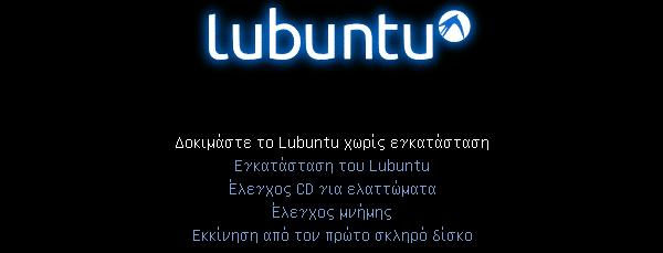 εγκατάσταση lubuntu παλιό pc λίγη RAM 08