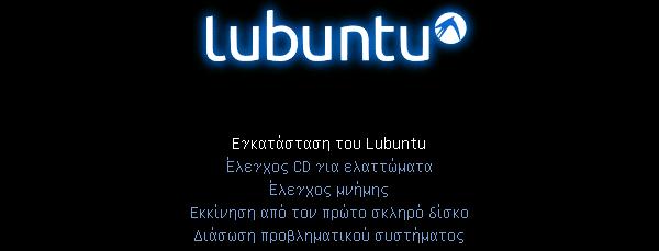 εγκατάσταση lubuntu παλιό pc λίγη RAM 25