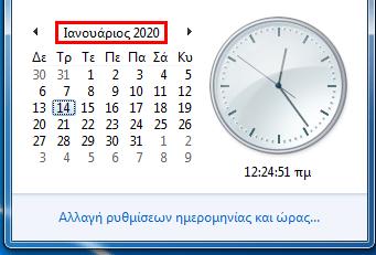 η πραγματική λήξη υποστήριξης των windows 7 8 01