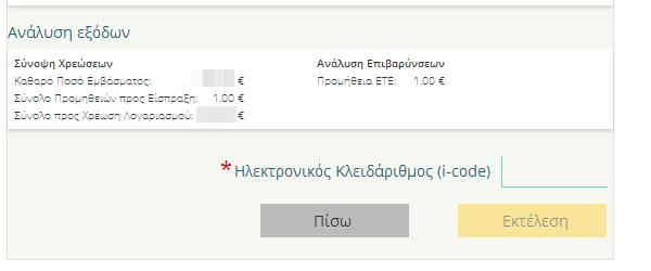 μεταφορά χρημάτων στο εξωτερικό από ελλάδα 12