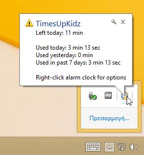 περιορισμός χρόνου για τα παιδιά στον υπολογιστή 28