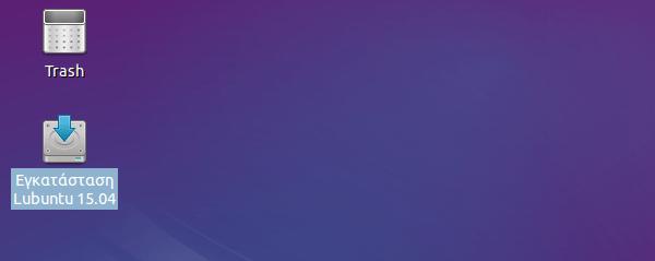 Εγκατάσταση Lubuntu - Το Linux για Παλιά PC Μάιος 2015 05