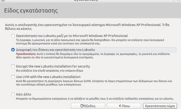 Εγκατάσταση Lubuntu - Το Linux για Παλιά PC Μάιος 2015 07