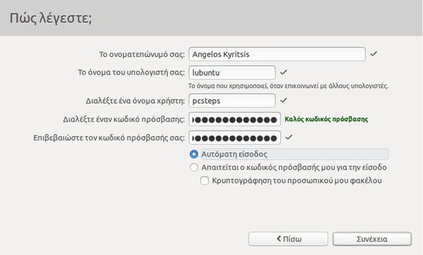 Εγκατάσταση Lubuntu - Το Linux για Παλιά PC Μάιος 2015 10