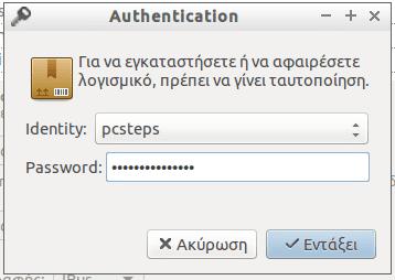Εγκατάσταση Lubuntu - Το Linux για Παλιά PC Μάιος 2015 16a
