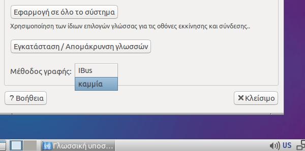 Εγκατάσταση Lubuntu - Το Linux για Παλιά PC Μάιος 2015 17