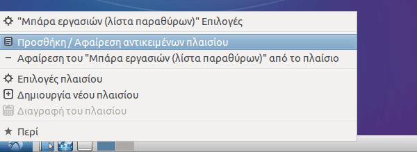 Εγκατάσταση Lubuntu - Το Linux για Παλιά PC Μάιος 2015 18