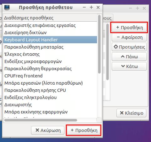 Εγκατάσταση Lubuntu - Το Linux για Παλιά PC Μάιος 2015 19