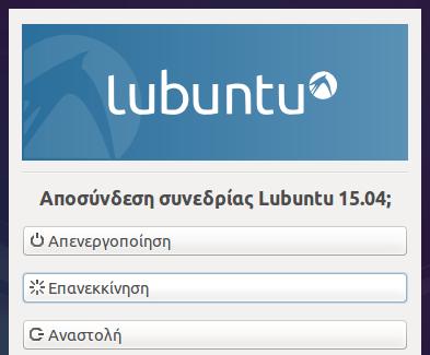 Εγκατάσταση Lubuntu - Το Linux για Παλιά PC Μάιος 2015 22