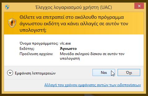 έλεγχος λογαριασμού χρήστη uac windows 03