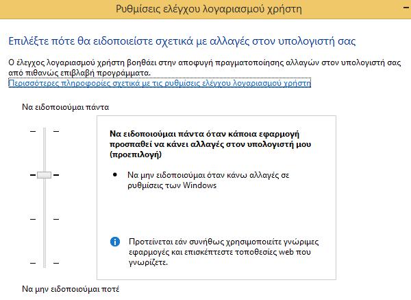 έλεγχος λογαριασμού χρήστη uac windows 07a