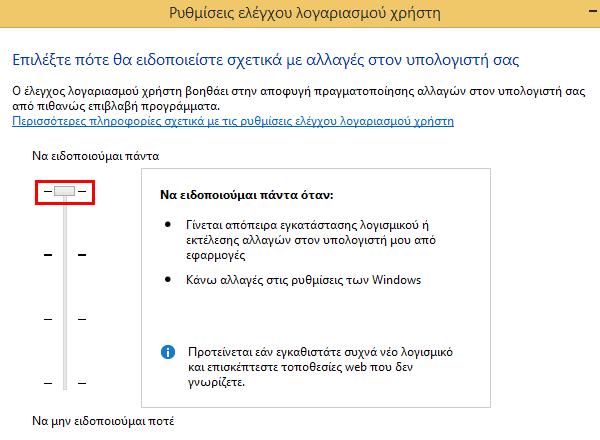 έλεγχος λογαριασμού χρήστη uac windows 11