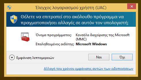 έλεγχος λογαριασμού χρήστη uac windows 11b